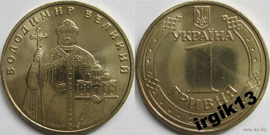 1 гривна 2011 года. Украина