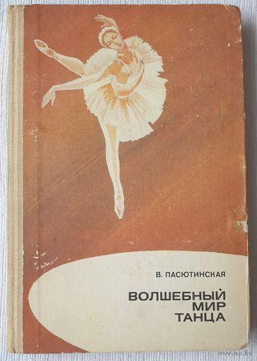Волшебный мир танца, Валентина Пасютинская