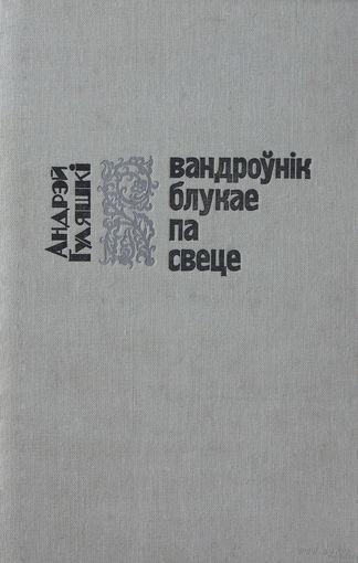 Андрэй Гуляшкі. ВАНДРОУНIК БЛУКАЕ ПА СВЕЦЕ