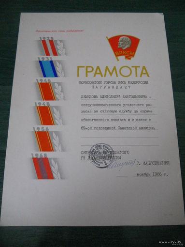 Грамота горкома ЛКСМБ 1986г.