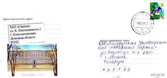 """Украина 2007. Конверт, прошедший почту """"Музей природы, Харьков"""""""