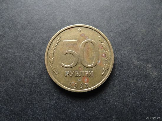 50 рублей 1993 Россия ЛМД немагнитная (163)