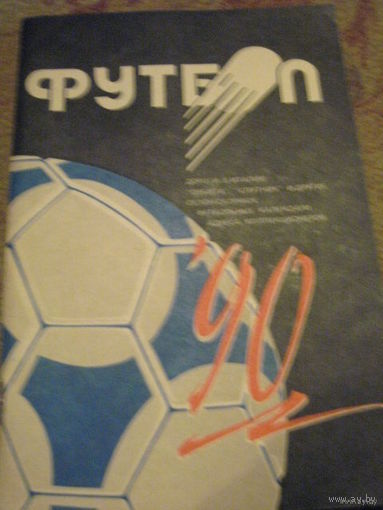 """К/с """"Футбол-90"""", Минск, изд. """"Полымя"""""""