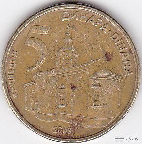 5 динар 2006 Сербия