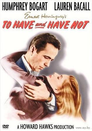 Иметь и не иметь / To Have and Have Not (Хамфри Богарт,Лорен Бэколл)  триллер, мелодрама, военный,  DVD5