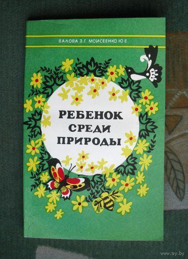 Ребенок среди природы. З.Г.Валова, Ю.К.Моисеенко.