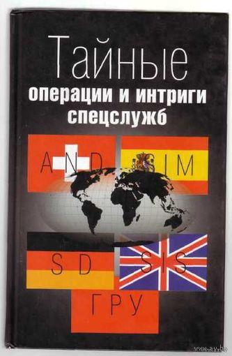 Левицкий С. Тайные операции и интриги спецслужб. 2006г.