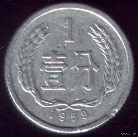 1 фынь 1959 год Китай