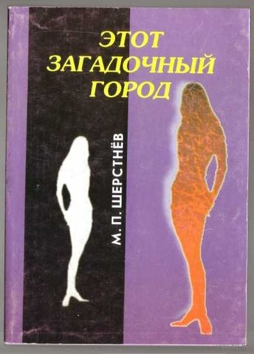 Шерстнев М. Этот загадочный город. 2001г.