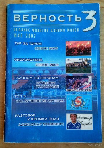 Верность 3. Издание фанатов Динамо Минск. Май 2007 г.