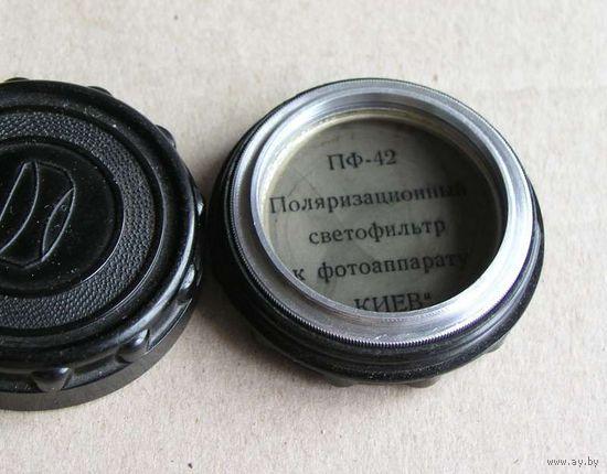 Светофильтр поляризационный ПФ-42 резьба 40,5х0,5