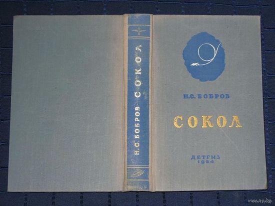 Бобров Н.  Сокол. /Повесть о русском летчике П.Н.Нестерове/   1954г.