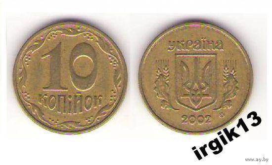 10 копеек 2002 года. Украина