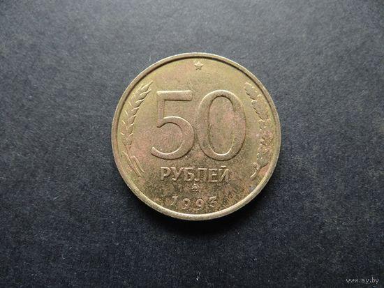 50 рублей 1993 Россия ММД немагнитная (231)