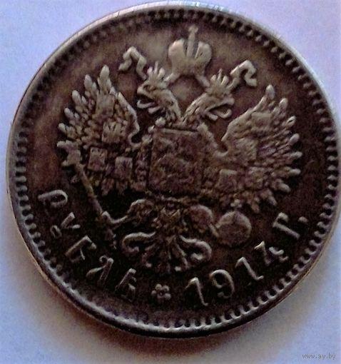 Рубль царская россия 1914