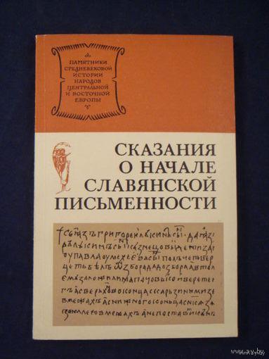 Сказания о начале славянской письменности. 1981г.