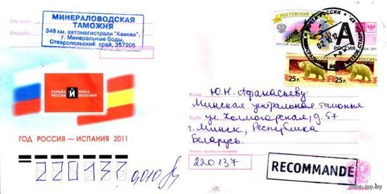 """Россия 2011. Конверт, прошедший почту """"Год Россия-Испания 2011"""""""