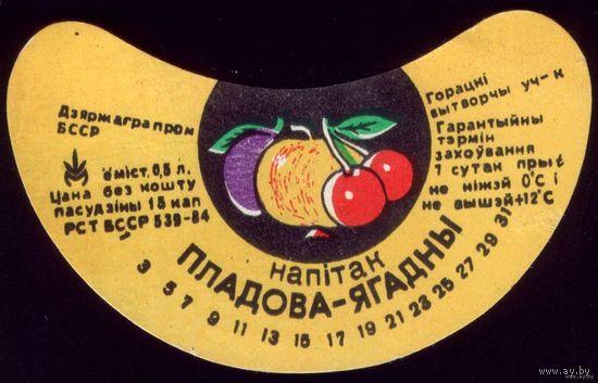 Этикетка Напиток Пладова-ягадны Горки