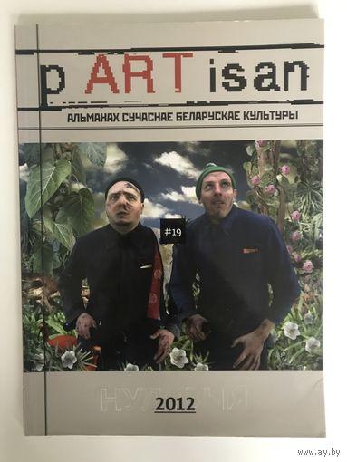 Partisan. Альманах сучаснай беларускай культуры 19