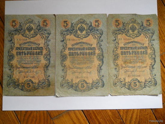 5 рублей 1909 3 шт. Снижение цен на все лоты!