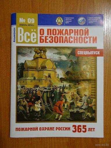 Альманах ВСE О ПОЖАРНОЙ БЕЗОПАСНОСТИ 09 апрель 2014 спецвыпуск