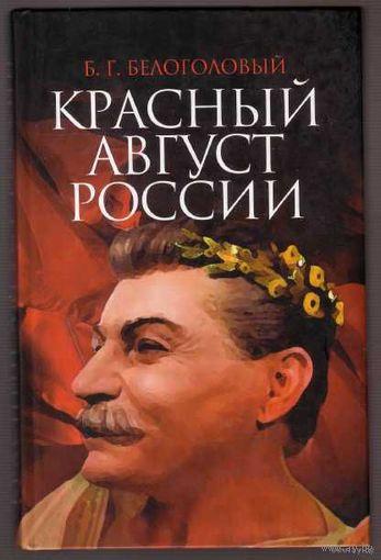 Белоголовый Б.  Красный август России. 2007г.