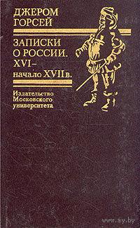 Джером Горсей. Записки о России. XVI - начало XVII в.