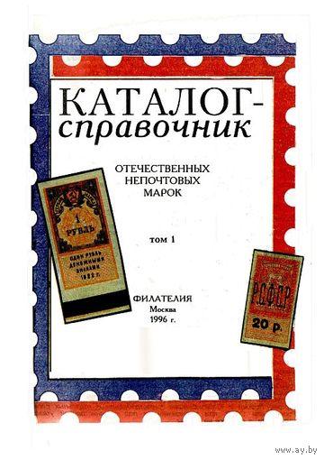 Каталог непочтовых отечественных марок - на CD
