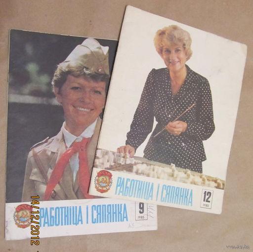 """Журнал """"Работнiца i сялянка""""-1985 г,No9 и No12(БЕЗ выкройки-вкладыша)"""