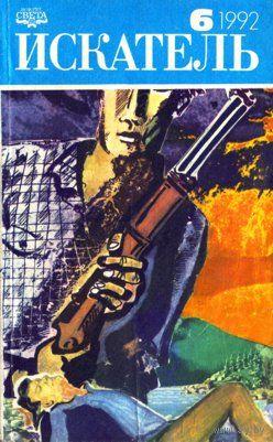 Искатель. 1992 #6