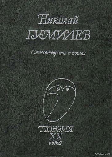 Николай Гумилев. Стихотворения и поэмы ТОРГ