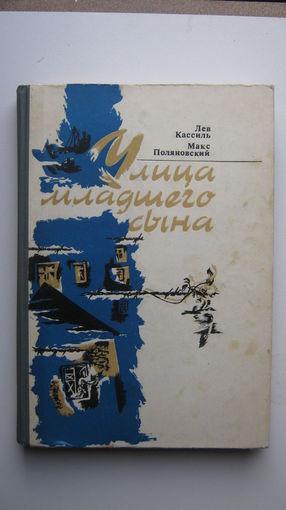 Лев Касиль, Макс Поляновский. Улица младшего сына. Повесть. 1980 год.