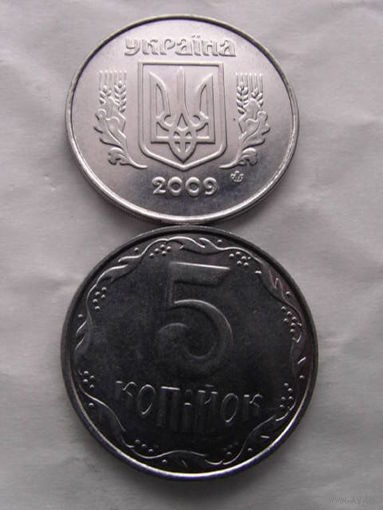 Украина 5 копеек 2009г.   распродажа
