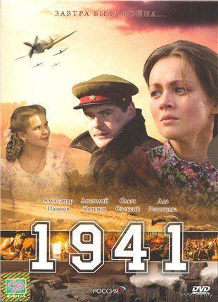 1941 (2009) Все 12 серий. Скриншоты внутри