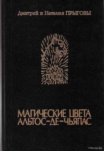 Прыговы Д. и Н. Магические цвета Альтос-де Чьяпос. 1994г.