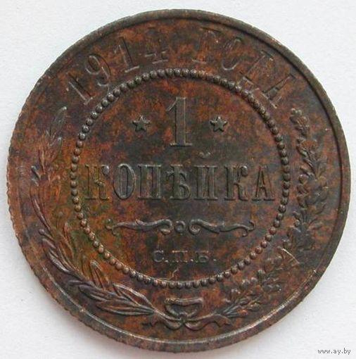099 1 копейка 1914 года.