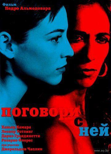 Поговори с ней / Hable con ella (Педро Альмодовар / Pedro Almodovar)  DVD9