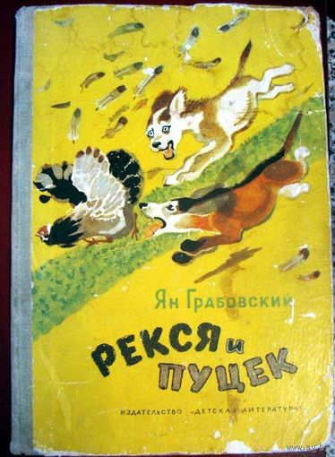 Рекся и Пуцек. Ян Грабовский. Художник В. Лосин. Издательство Детская литература  1973 год.