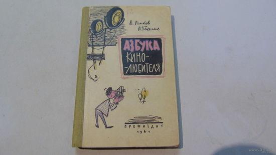 Азбука кинолюбителя, профиздат 1961г.