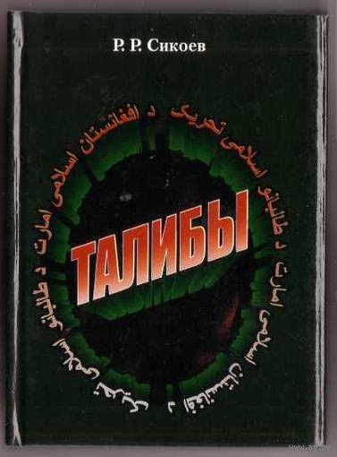 Сикоев Р.  Талибы: религиозно-политический портрет. 2004г.