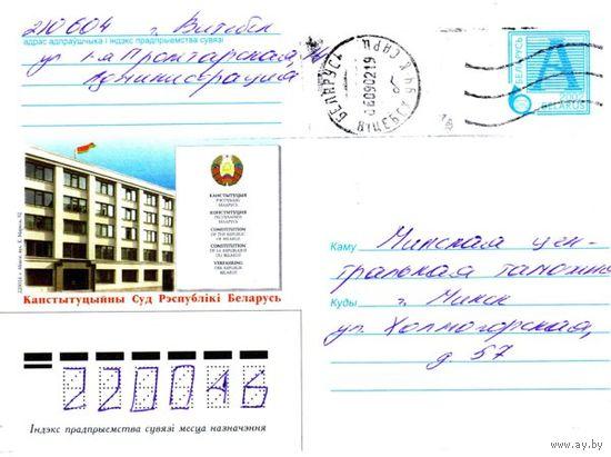 """2002. Конверт, прошедший почту """"Канстытуцыйны Суд РБ"""""""