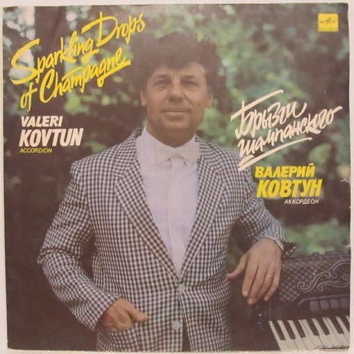 Валерий Ковтун (аккордеон) - Брызги шампанского