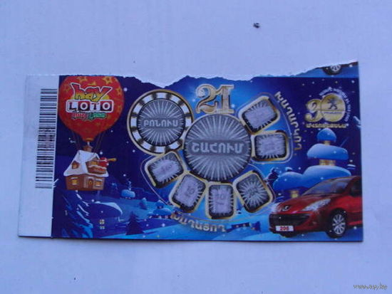 Армения лотерейный билет лото No2   распродажа