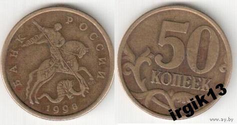 50 копеек 1998 года СПМД шт.В по Ю.К.