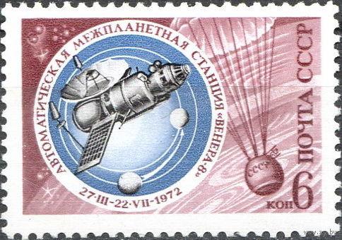 СССР 1972 Космос Венера - 8 (1м)**