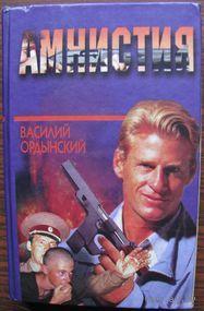 Амнистия (роман В.Ордынского)