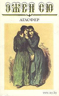 Эжен Сю.Агасфер.Роман в шести томах