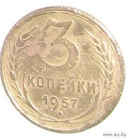 3 копейки ссср 1957г.  РАСПРОДАЖА