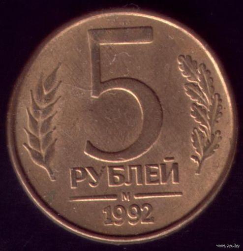 5 Рублей 1992 год М магн