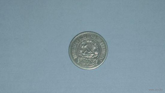 15 копеек 1921 с 1 рубля без МПЦ РАСПРОДАЖА см другие лоты